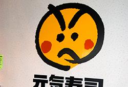 GenkiSushi_0210_Directory250